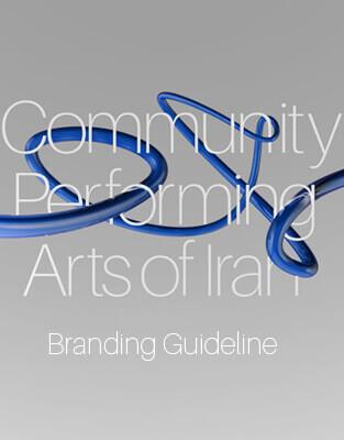 بنر هویت بصری انجمن هنرهای نمایشی، انجمن هنرهای نمایشی، هویت بصری، طراحی لوگو، طراحی لوگوتایپ، طراحی ست اداری، طراحی اوراق اداری، شرکت تبلیغاتی الف، طراحی هویت بصری