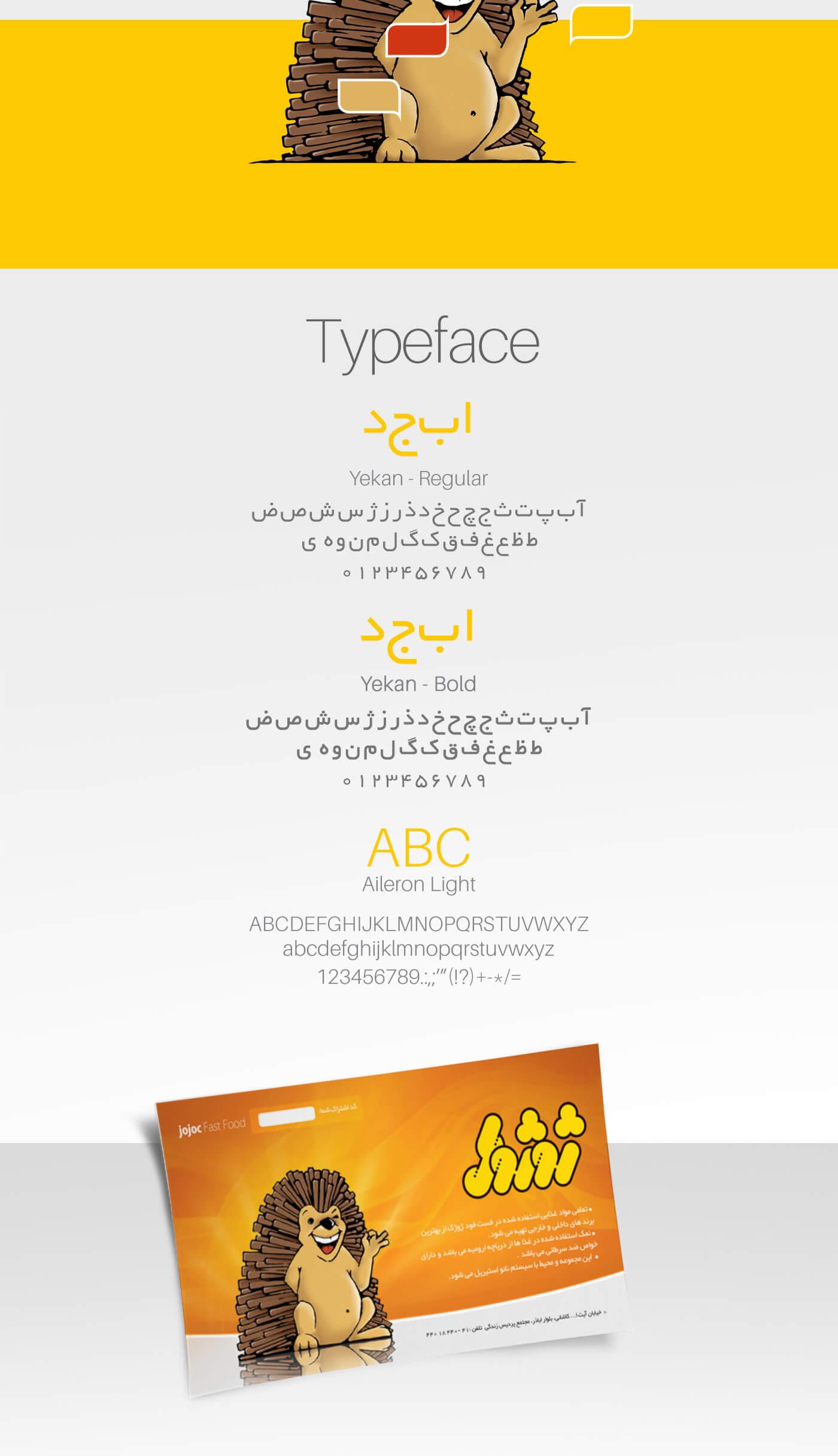 هویت بصری فست فود ژوژوک 2، هویت بصری رستوران ژوژوک، فست فود ژوژوک، هویت بصری، طراحی هویت بصری، شرکت تبلیغاتی الف، طراحی لوگو، طراحی لوگوتابپ، طراحی ست اداری، طراحی اوراق اداری