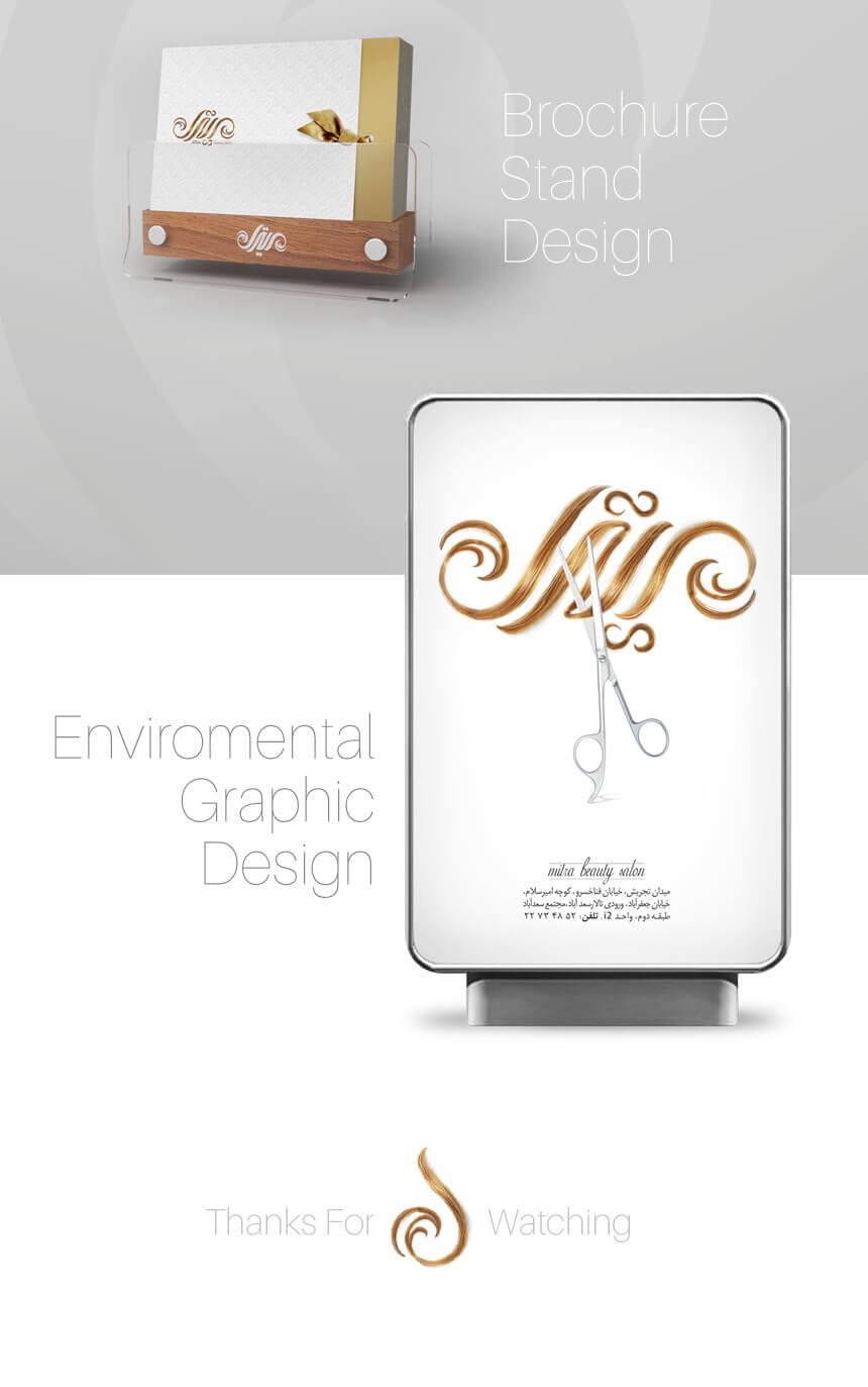 هویت بصری سالن زیبایی میترا 3، هویت بصری آرایشگاه، سالن زیبایی میترا، هویت بصری، طراحی هویت بصری، شرکت تبلیغاتی الف، طراحی لوگو، طراحی لوگوتابپ، طراحی ست اداری، طراحی اوراق اداری، کمپین تبلیغاتی