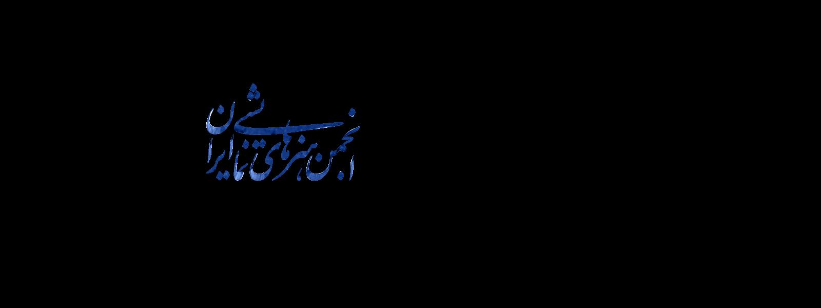 لایه هفتم اسلاید انجمن هنرهای نمایشی ایران، هویت بصری انجمن هنرهای نمایشی ایران، طراحی لوگو، طراحی لوگوتایپ، شرکت تبلیغاتی الف، طراحی هویت بصری