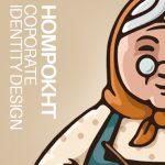 طراحی هویت بصری برند هوم پخت