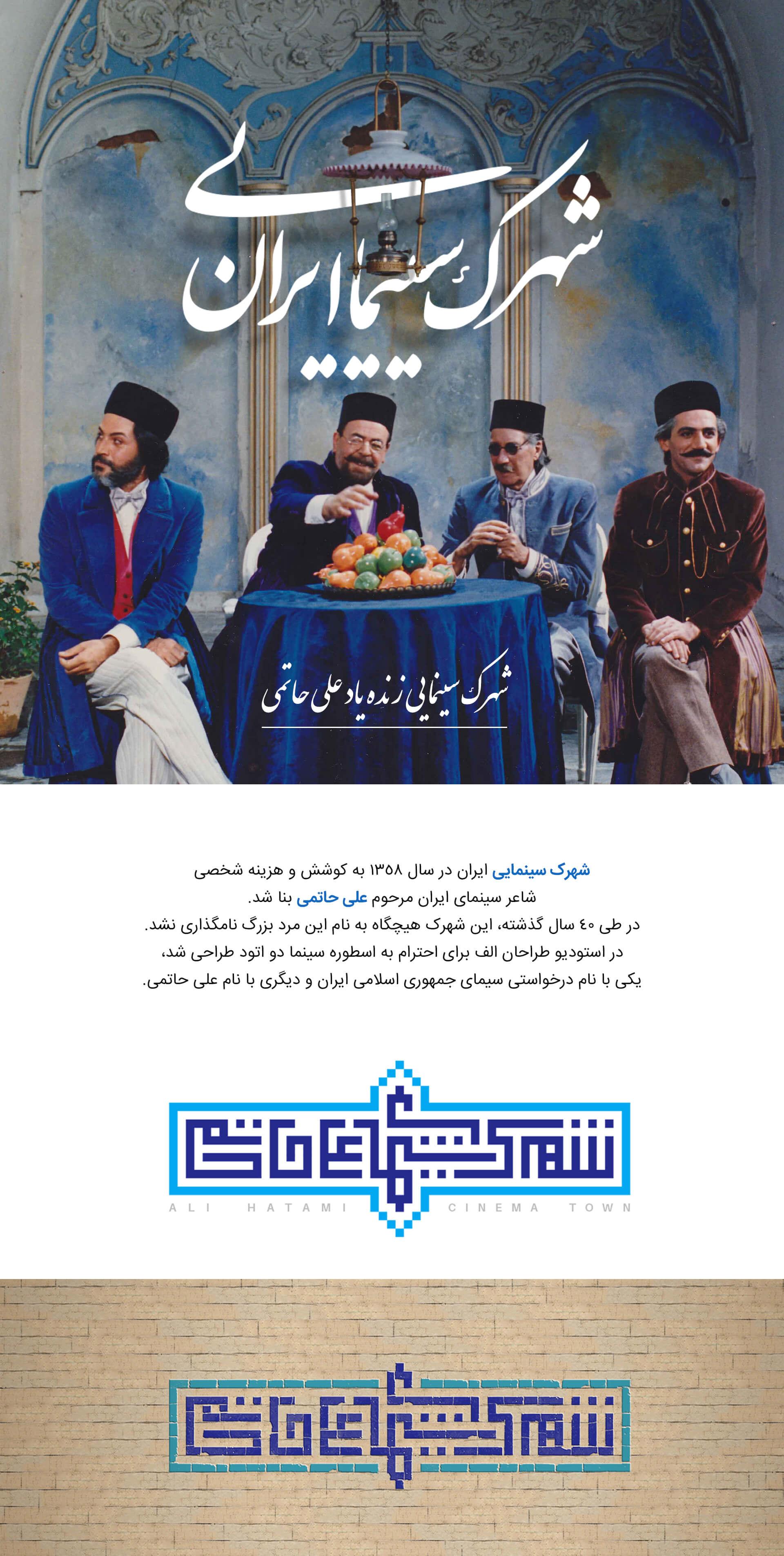 طراحی هویت بصری شهرک سینمایی ایران، هویت بصری، طراحی هویت بصری، شرکت تبلیغاتی الف، طراحی لوگو، طراحی لوگوتابپ، طراحی ست اداری، طراحی اوراق اداری، کمپین تبلیغاتی