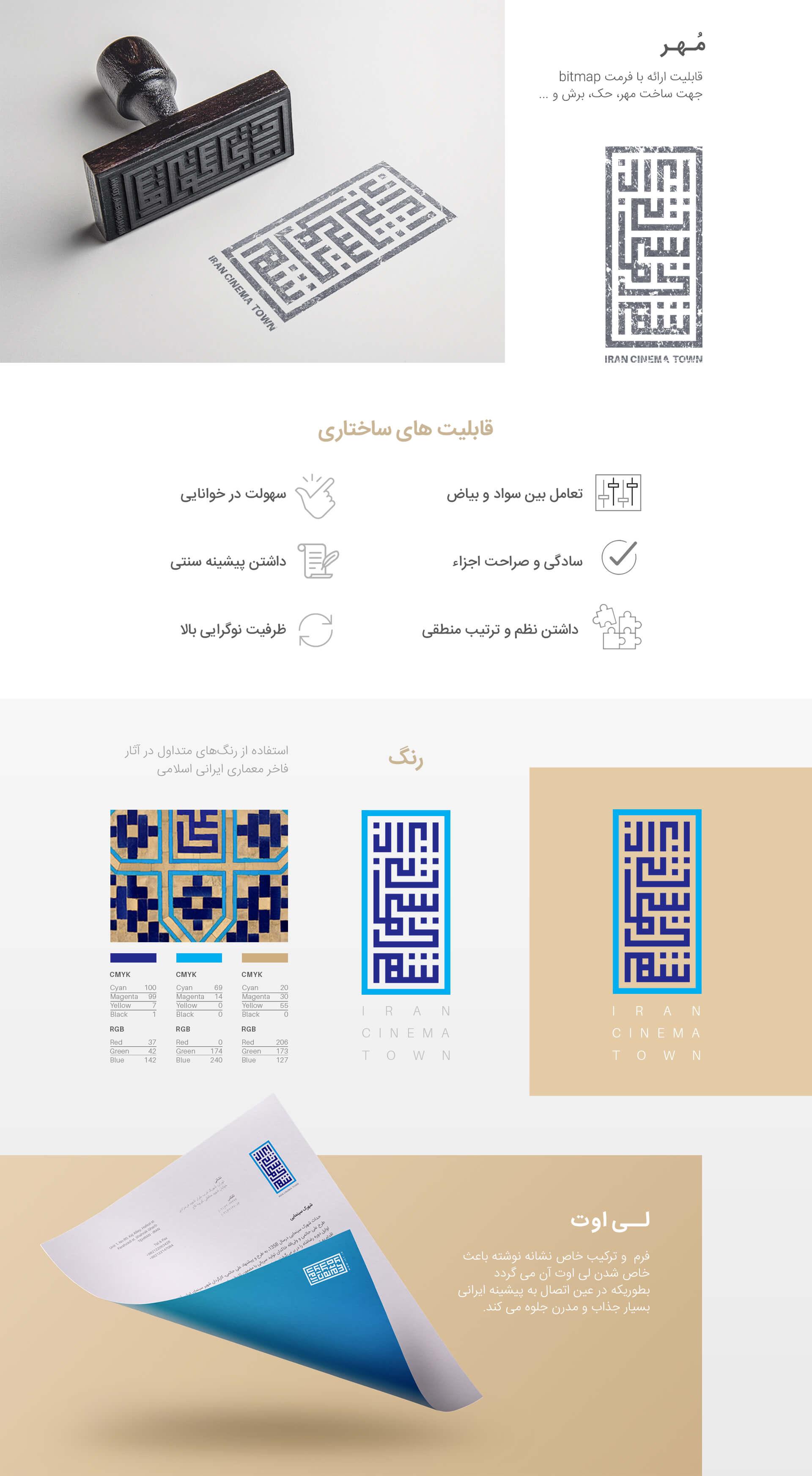 هویت بصری شهرک سینمایی ایران 3، هویت بصری، طراحی لوگو، طراحی لوگوتایپ، طراحی ست اداری، طراحی اوراق اداری، شرکت تبلیغاتی الف، طراحی هویت بصری