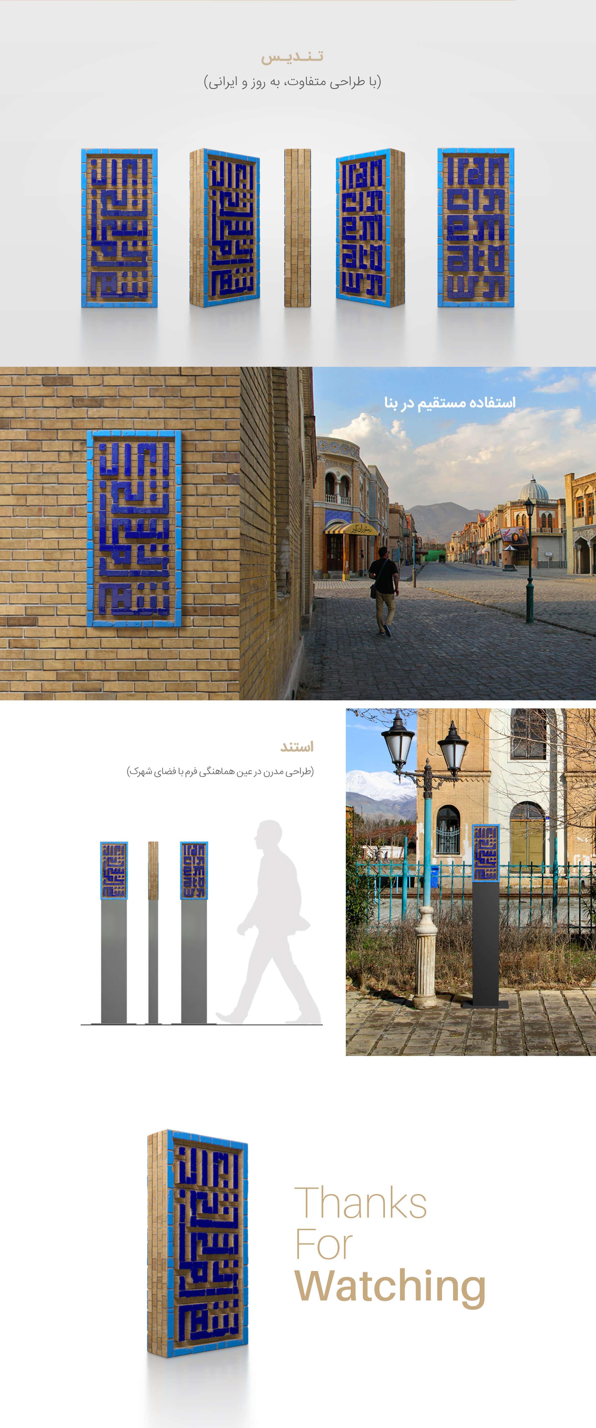 هویت بصری شهرک سینمایی ایران 4، هویت بصری، طراحی لوگو، طراحی لوگوتایپ، طراحی ست اداری، طراحی اوراق اداری، شرکت تبلیغاتی الف، طراحی هویت بصری