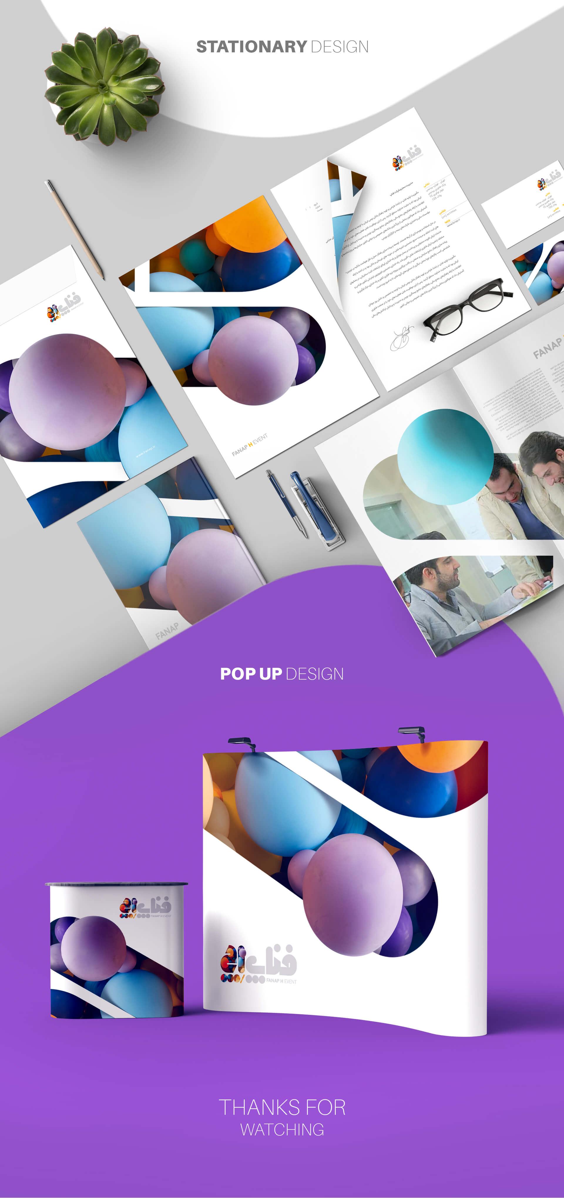 هویت بصری فناپ، رسانه، تبلیغات، آژانس تبلیغاتی، هویت بصری، طراحی هویت بصری، شرکت تبلیغاتی الف، طراحی لوگو، طراحی لوگوتابپ، طراحی ست اداری، طراحی اوراق اداری، کمپین تبلیغاتی، برندینگ