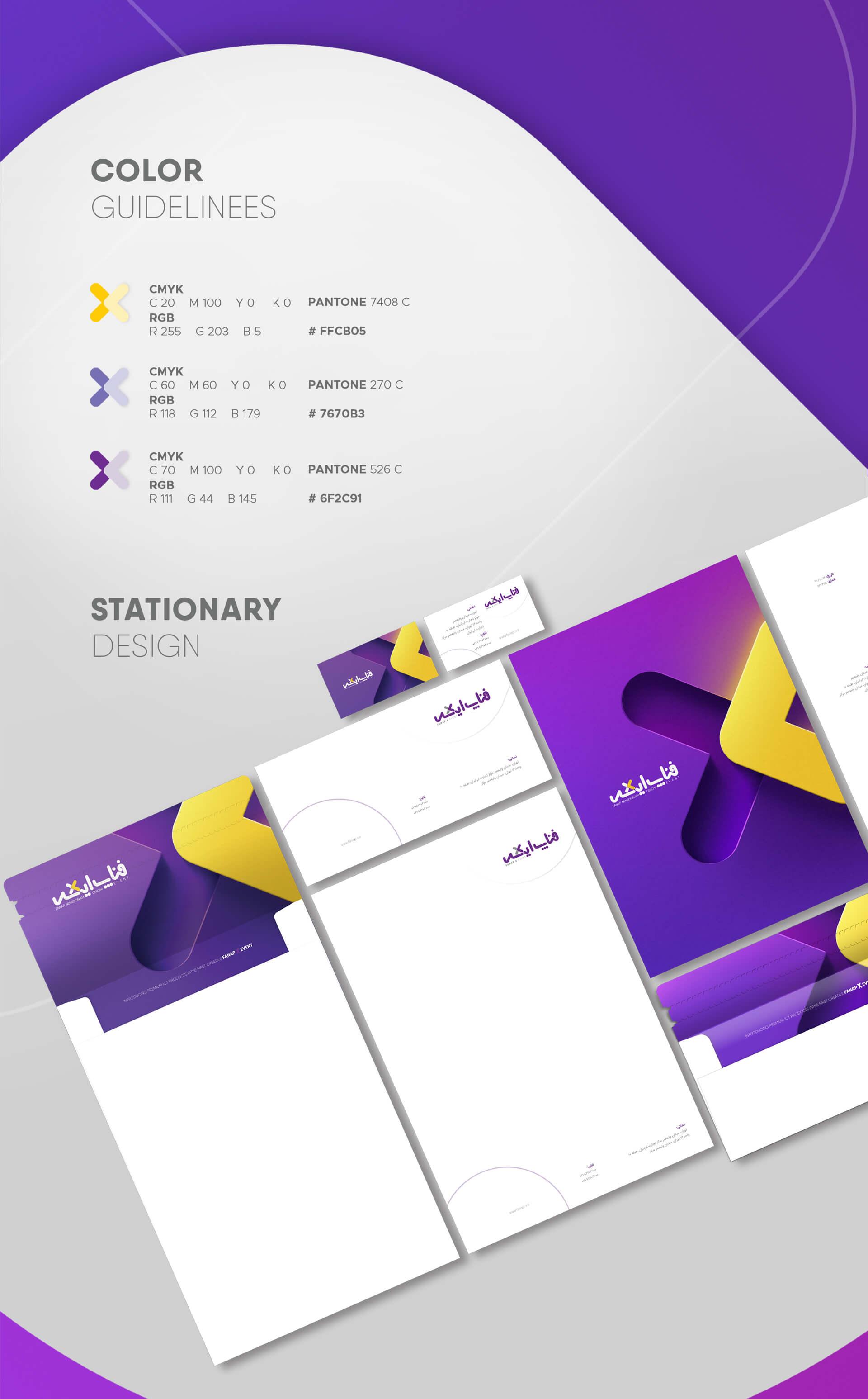 هویت بصری فناپ x، رسانه، تبلیغات، آژانس تبلیغاتی، هویت بصری، طراحی هویت بصری، شرکت تبلیغاتی الف، طراحی لوگو، طراحی لوگوتابپ، طراحی ست اداری، طراحی اوراق اداری، کمپین تبلیغاتی، برندینگ